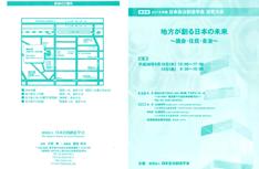 地方が創る日本の未来 ~議会・住民・自治~